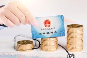 浙江省大病医疗保险