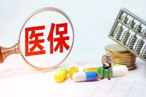 深圳医疗保险缴费比例
