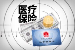 武汉商业医疗保险