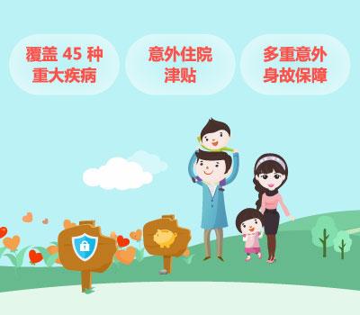 招商信诺心悦人生综合保险产品计划(仅限银行网点投保)
