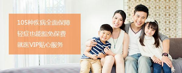 安享康健C款重大疾病保险产品计划