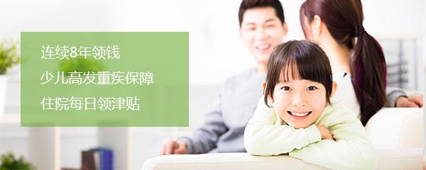 珍爱未来B款少儿教育年金保险产品计划
