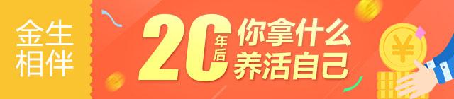 金生相伴终身年金保险(分红型)