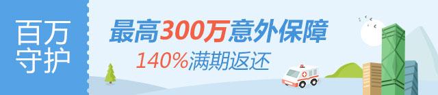 百万守护意外伤害保险产品计划【返还型】(成人版)